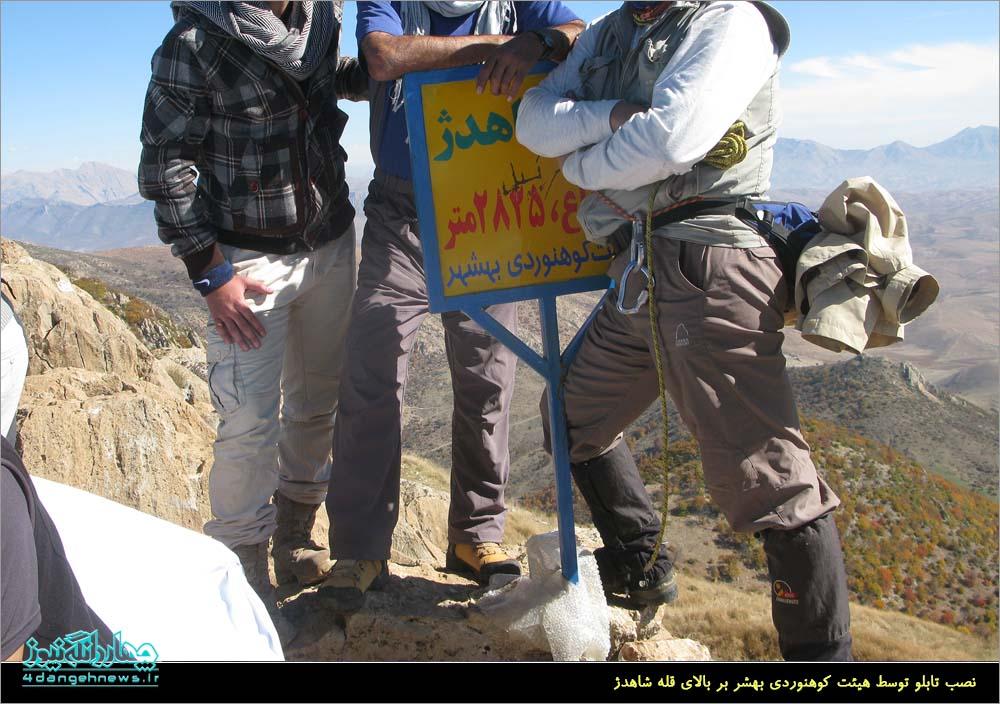 چنگ زدن هیئت کوهنوردی بهشهر بر صورت زخمی قله شاهدژ