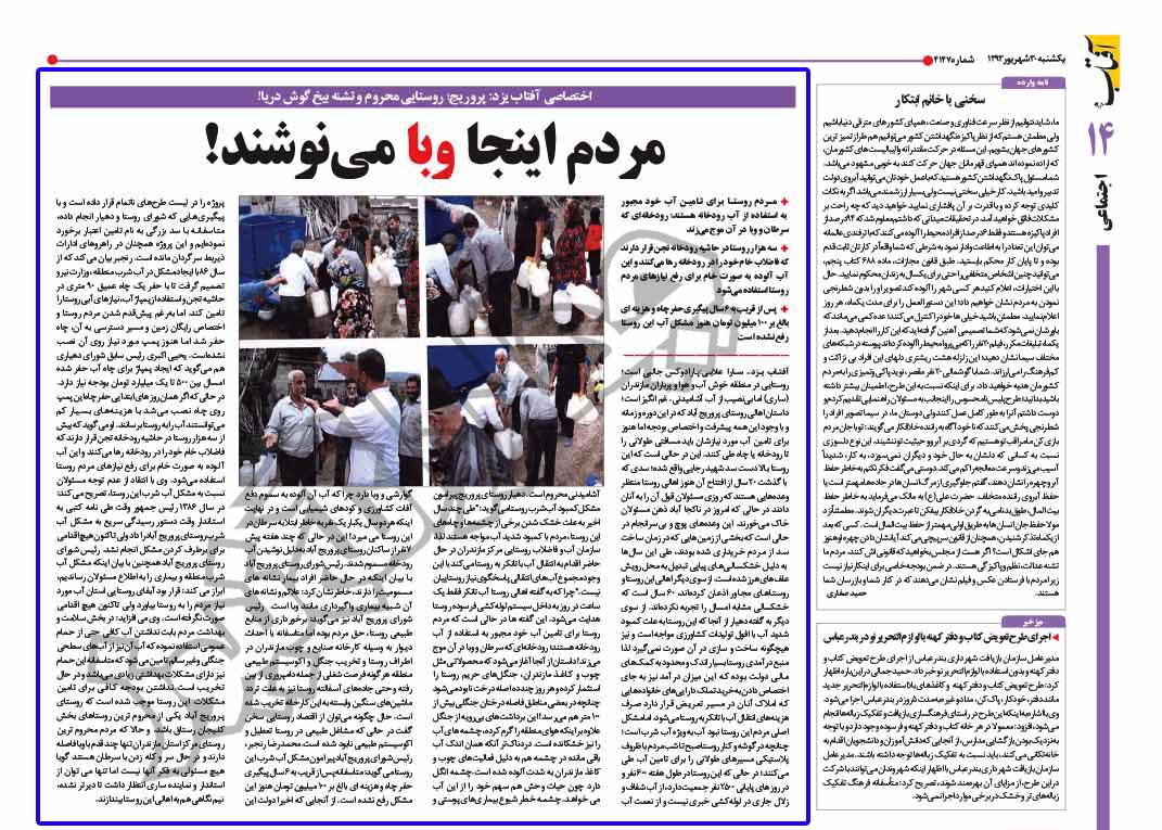 aftab-yazd-93-6-30