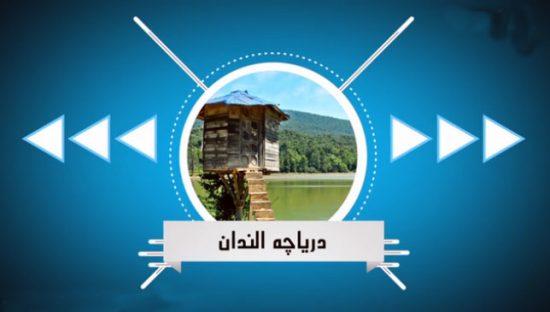 فیلم: معرفی دریاچه الندان ( با کیفیت Full HD )