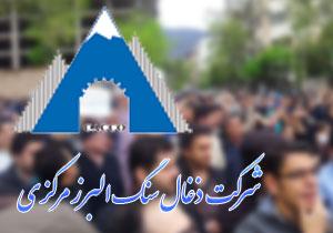 تجمع بازنشستگان البرز مرکزی جلوی ساختمان استانداری مازندران