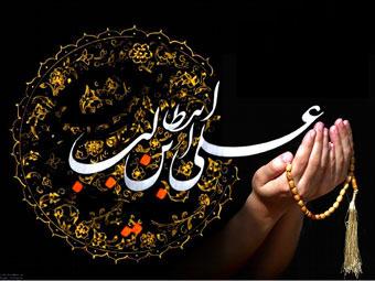 « جلوه سیمای علی » شعری از خانم ام کلثوم عالیشاه