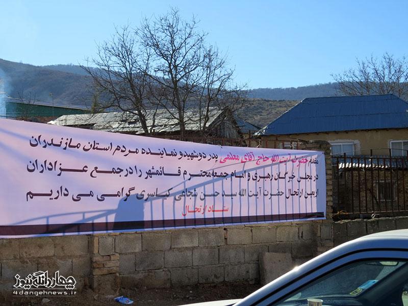 arbaein-ayatallah-shojaei-2