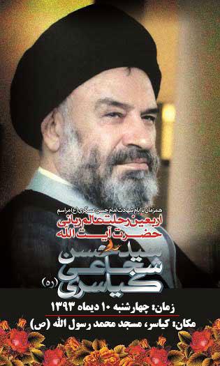 arbaein-ayatallah-shojaei-kiasari-3