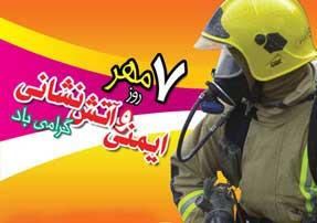برگزاری رژه خودروهای ایمنی، امداد و نجات و آتش نشانی در کیاسر