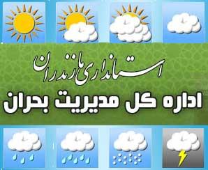 اخطاریه اداره کل مدیریت بحران استان در مورد وضعیت آب و هوا