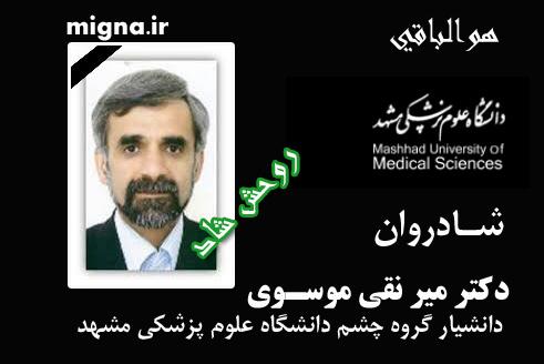 دکتر میرنقی موسوی یکی از مفاخر استان مازندران در گذشت