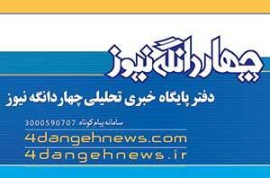 اطلاعيه مراسم افتتاح دفتر پايگاه خبري چهاردانگه نيوز در كياسر