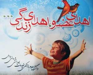 برگزاری اولین سالگرد مرحوم حسن رضایی تلوکلایی،اهداء کننده 16 عضو