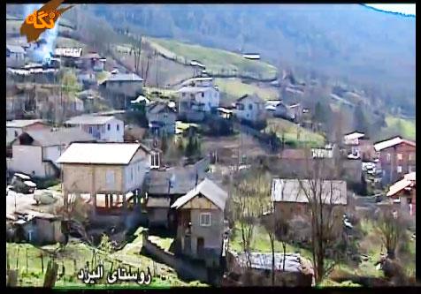 فیلم : معرفی روستای الیرد از توابع دهستان گرماب