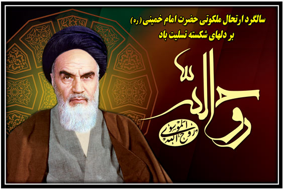 emem-khomeini