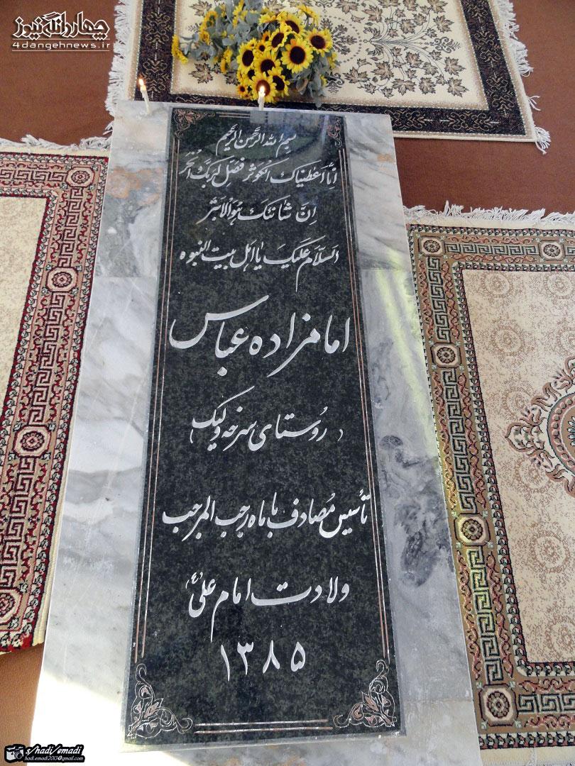 emem-zadeh-abbas-serkh-valik-8