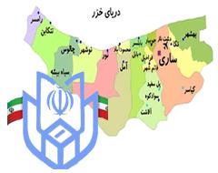 اسامی نامزدهای تأیید و ردصلاحیت شده حوزه انتخابیه مازندران+جدول