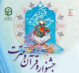 گفتگو با دکتر سید احمد کسائیان رئیس ستاد اجرایی جشنواره فرهنگی قرآن و عترت دانشگاه فرهنگیان کشور