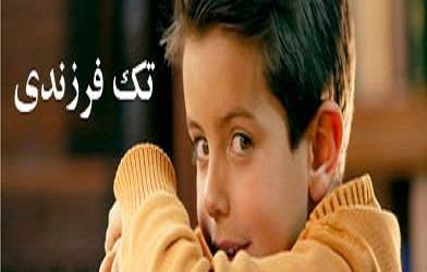 « مازندران » صدرنشین تک فرزندی در کشور !