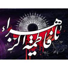 fateheh1