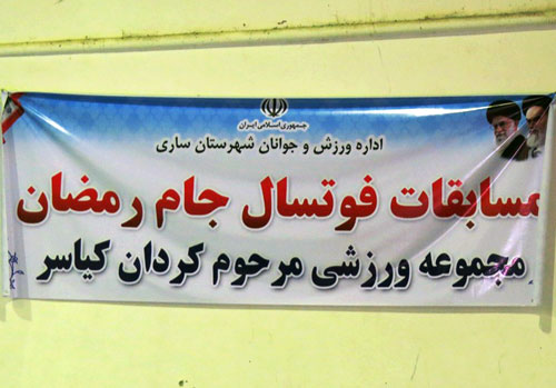 برگزاری مسابقات فوتسال جام رمضان چهاردانگه