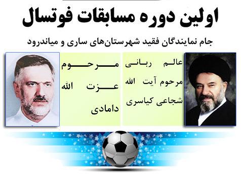 برگزاری مسابقات فوتسال جام نمایندگان فقیدساری و میاندرود در کیاسر