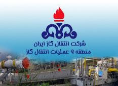 طرح گازرسانی کیاسر به ساری تا پایان سال ۹۵ اجرا می شود
