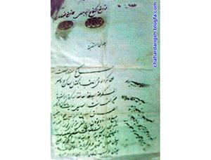 ghabaleh-ezdevaj-2
