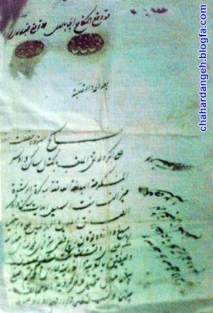 ghabaleh-ezdevaj-vavsar