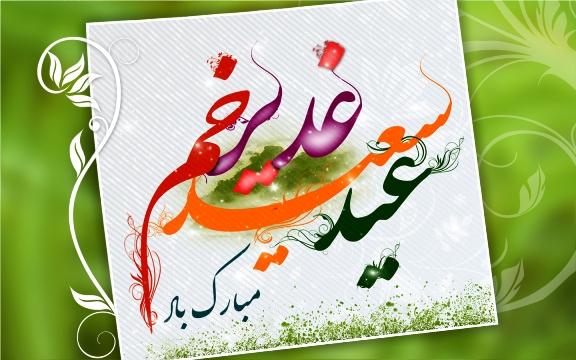 اطلاعیه برگزاری جشن بزرگ عید غدیر در کیاسر