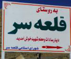 معرفي روستاي قلعه سر - دهستان پشتكوه