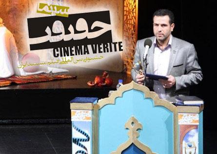 راهیابی مستند «راه دل» به بخش مسابقه ملی سینما حقیقت
