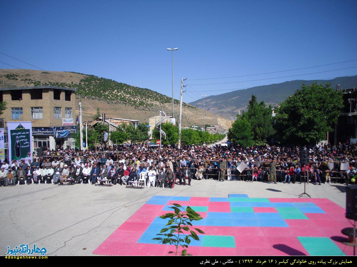 hamayesh-piadehravi-kiasar-93-3-16-11