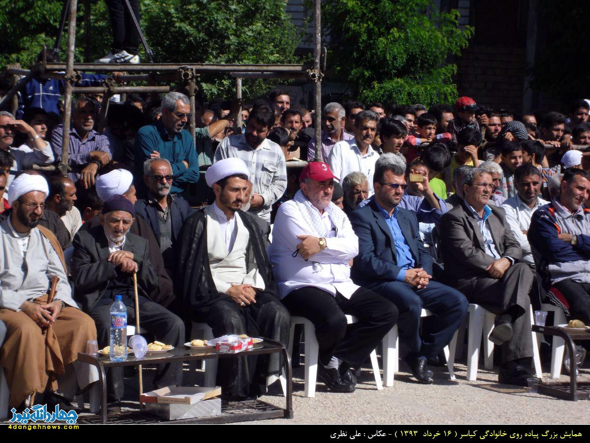 hamayesh-piadehravi-kiasar-93-3-16-17
