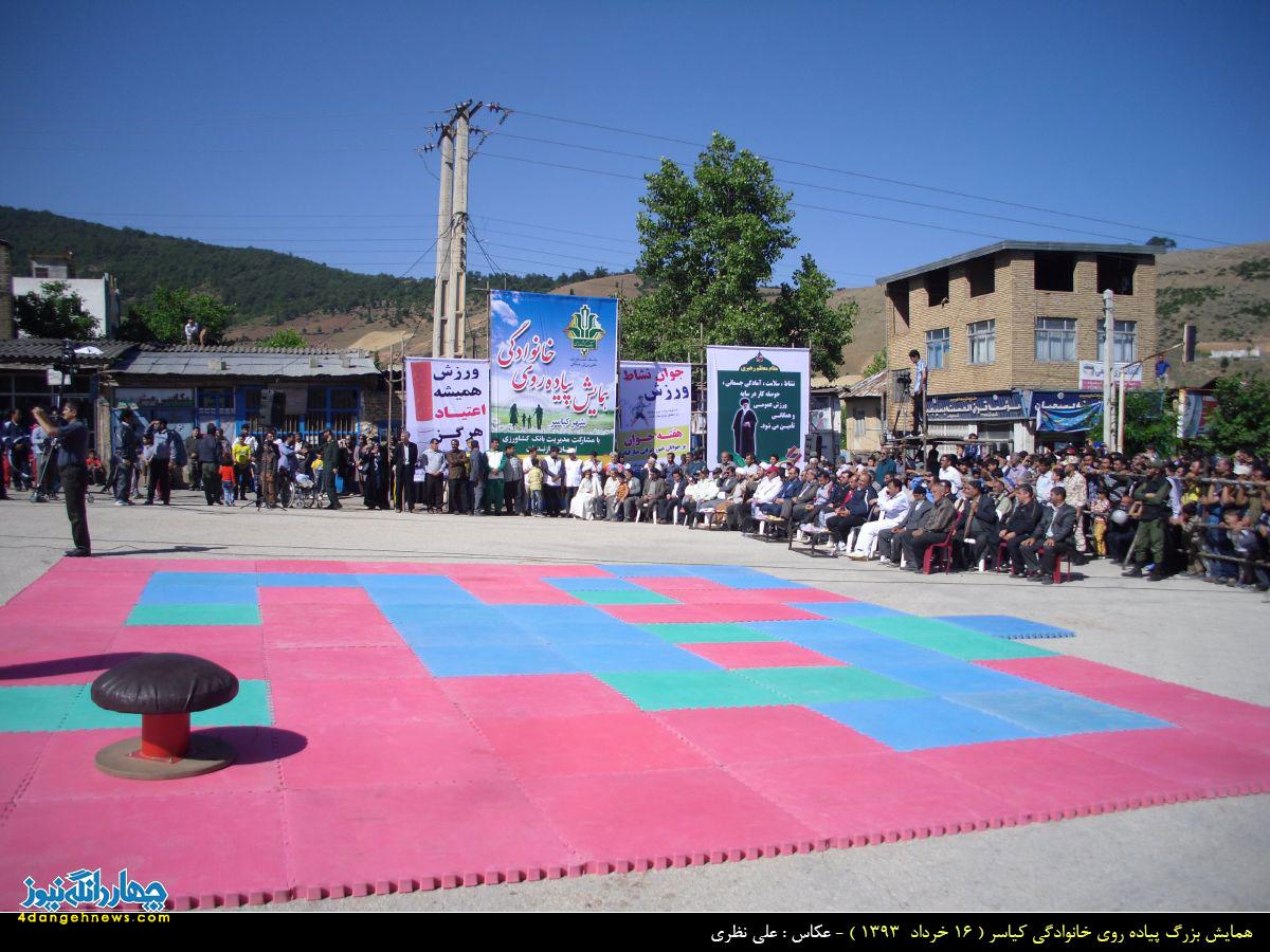 hamayesh-piadehravi-kiasar-93-3-16-6