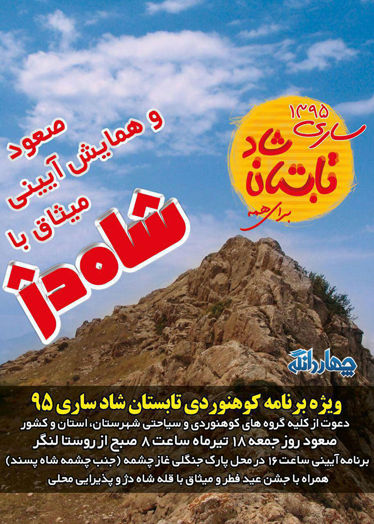 hamayesh-shahdezh-poster