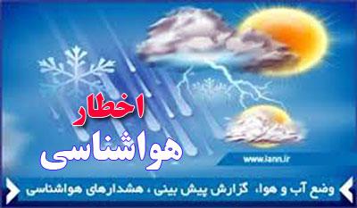 هشدار هواشناسی مازندران درباره ورود سامانه بارشی و سرد