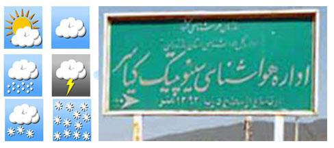 پیمانکار قطعه دوم ساری تاکام تعیین شد