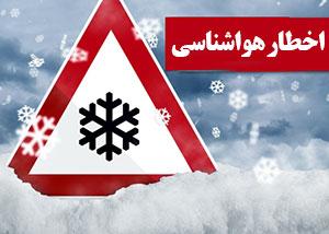 باران، برف، کاهش محسوس دما و وزش باد شدید در انتظار استان