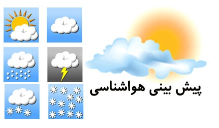 بارشهای متناوب و خنک شدن هوای مازندران از امشب