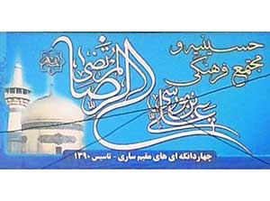 مراسم عزاداری دهه اول محرم با سخنرانی حجت الاسلام کاظمی در حسینیه چهاردانگه ای های مقیم ساری