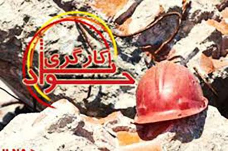 مرگ کارگر ۴۵ ساله معدن در  سوادکوه
