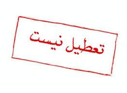 چرا «فردا» ۱۸ آذر تعطیل نیست؟