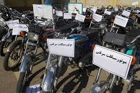 ۱۰ دستگاه موتورسیکلت سرقتی در کیاسر کشف شد