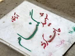 برگزاری مراسم وداع با شهید گمنام بعد از نماز جمعه در کیاسر+اصلاحیه