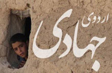تغییر فعالیت اردوهای جهادی به سمت توسعه کشاورزی در چهاردانگه