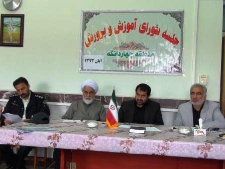 برگزاری جلسه شورای آموزش و پرورش منطقه چهاردانگه
