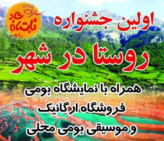 میزبانی امشب چهاردانگه در شونیشت جشنواره روستا در شهر