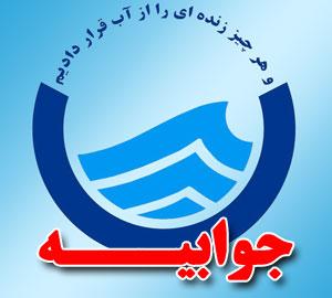 جوابیه رییس اداره آب و فاضلاب کیاسر به درد دل شهروند کیاسری