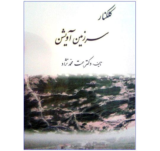 kalkenar-book