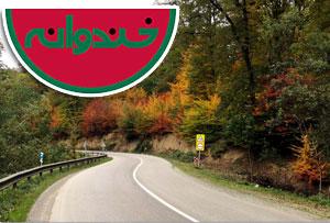 شهرت جاده ساری-کیاسر؟ طولانی ترین جاده ی جنگلی کشور یا جاده مرگ؟
