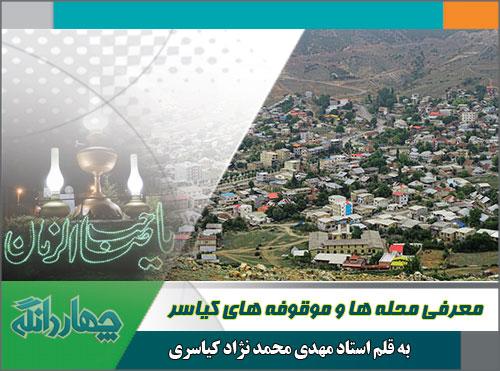 معرفی محله ها و موقوفه های کیاسر به قلم استاد مهدی محمد نژاد