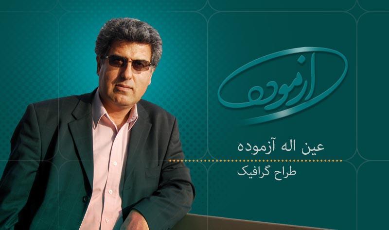 بازنشستگی آقای عین اله آزموده یکی از مدیران چهاردانگه نیوز