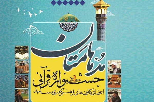 کسب رتبه علی سلیمانی کیاسری در جشنواره قرآنی مدهامتان