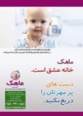 مجمع خيرين بیمارستان فوقتخصصی کودکان انکولوژی